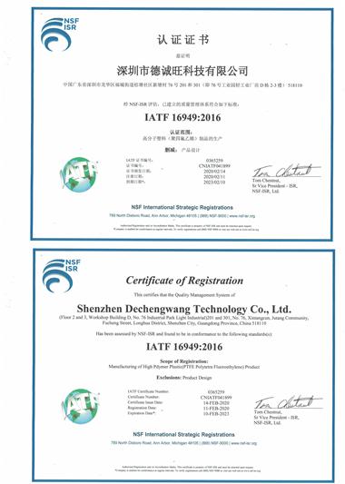 IATF 16949-2016