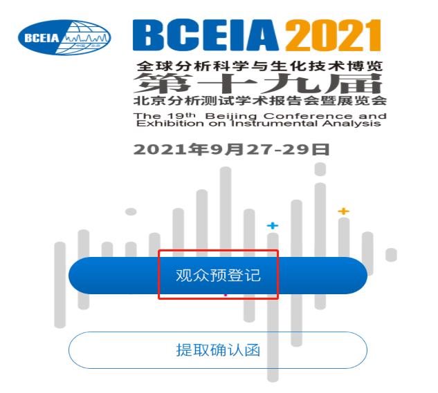 叮!德诚旺邀您参加第十九届北京BCEIA 2021展览会
